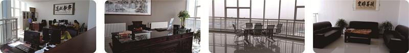 青岛泽瑞节能设备有限公司办公环境实拍