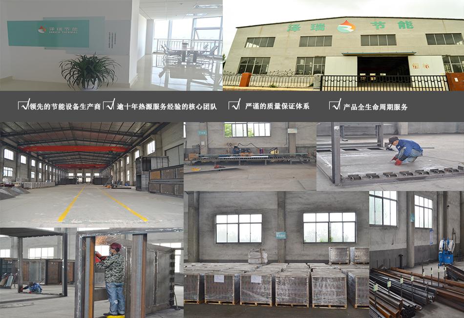 青岛泽瑞节能设备有限公司生产环境实拍