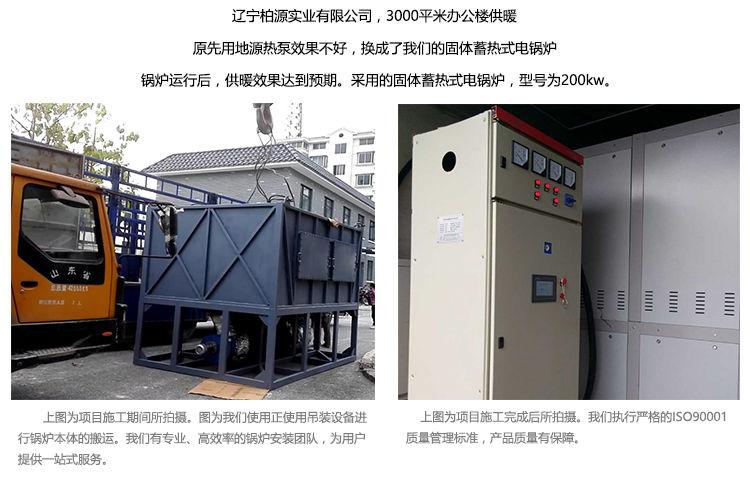 辽宁省竞博jbo下载式竞博app替代地源热泵工程现场